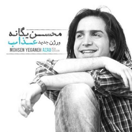 دانلود آهنگ محسن یگانه عذاب