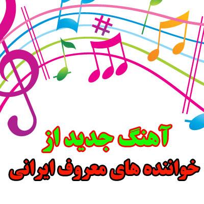 دانلود بهترین آهنگ های خواننده های معروف ایرانی جدید