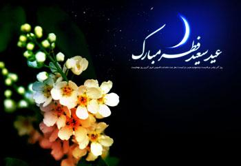 دانلود گلچین آهنگ های شاد مخصوص عید فطر