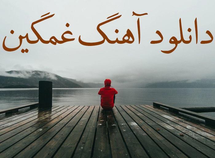 دانلود آهنگ غمگین و سوزناک و گریه آور شکست عشقی داغون کننده پر طرفدار بی کلام و با کلام فارسی و ترکی
