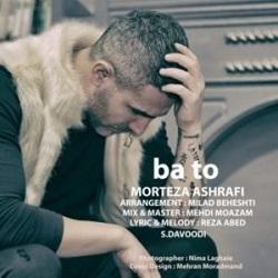 آهنگ مرتضی اشرفی باتو