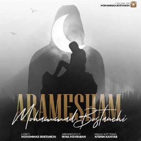 دانلود آهنگ جدید محمد بوستانچی به نام آرامشم