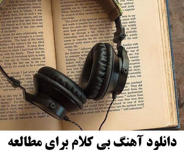 دانلود آهنگ بی کلام برای مطالعه و درس خواندن و کتابخانه