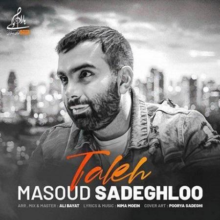 دانلود آهنگ جدید مسعود صادقلو به نام تله