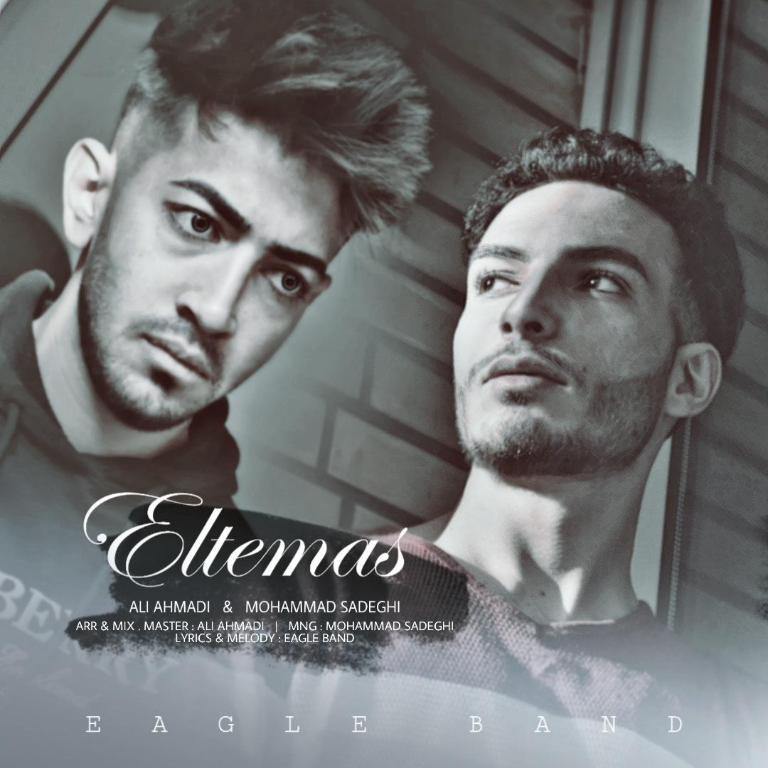 دانلود آهنگ جدید علی احمدی و محمد صادقی به نام التماس