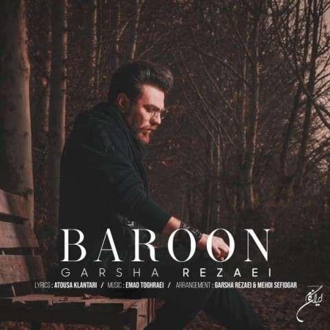 دانلود آهنگ جدید گرشا رضایی به نام بارون