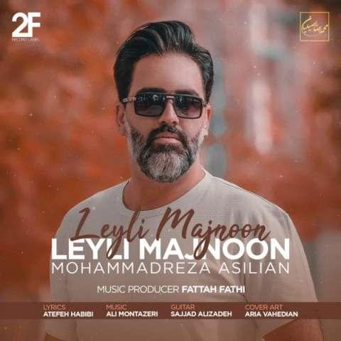 دانلود آهنگ جدید محمدرضا اصیلیان  به نام  لیلی مجنون