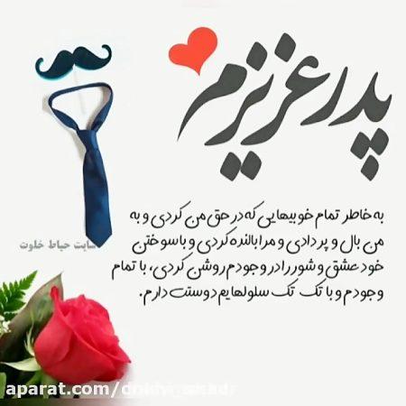 شعر تبریک روز پدر
