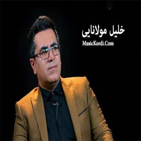 دانلود آهنگ جدید خلیل مولانایی به نام پیمانی بوسین