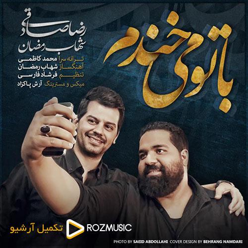 دانلود آهنگ جدید شهاب رمضان و رضا صادقی به نام با تو میخندم