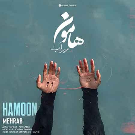 دانلود آهنگ جدید مهراب به نام هامون