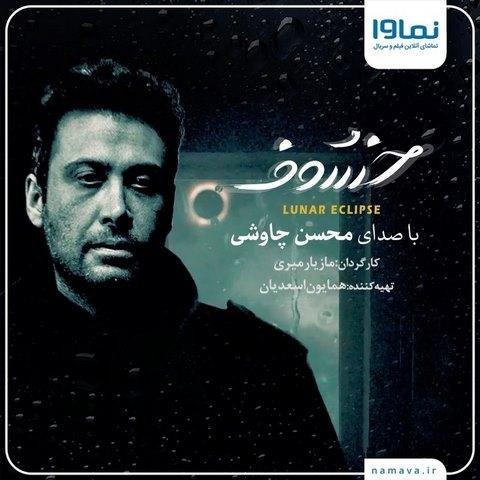 دانلود آهنگ جدید محسن چاوشی به نام خسوف