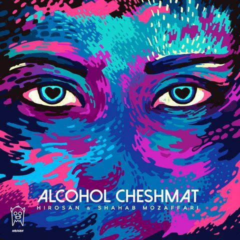 دانلود آهنگ جدید الکل چشمات به نام شهاب مظفری